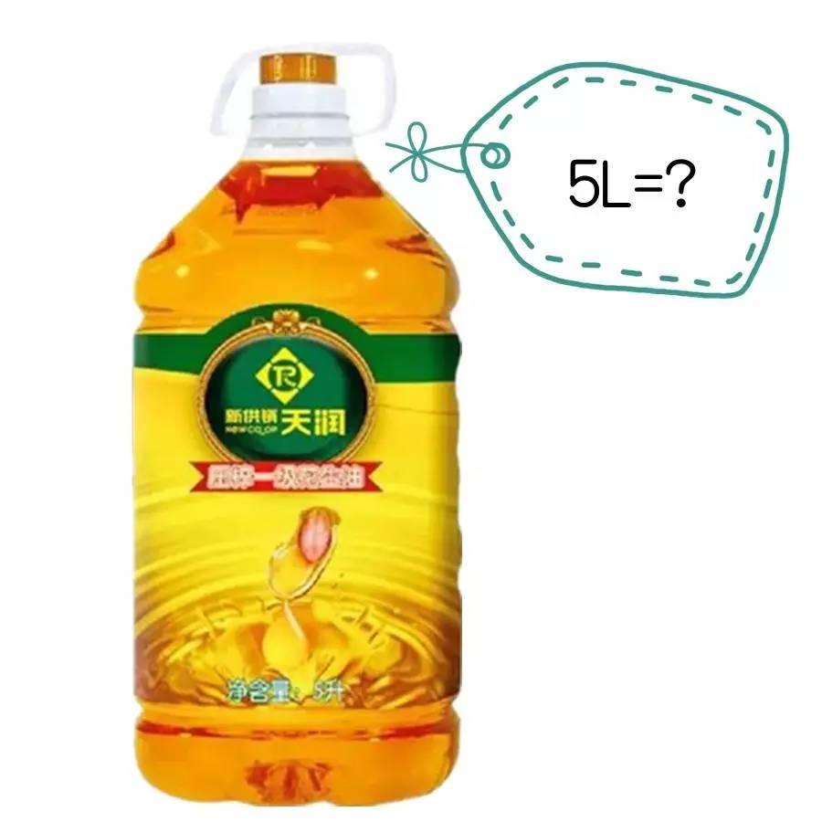 """""""斤斤計較""""一桶5L油到底多少斤?"""